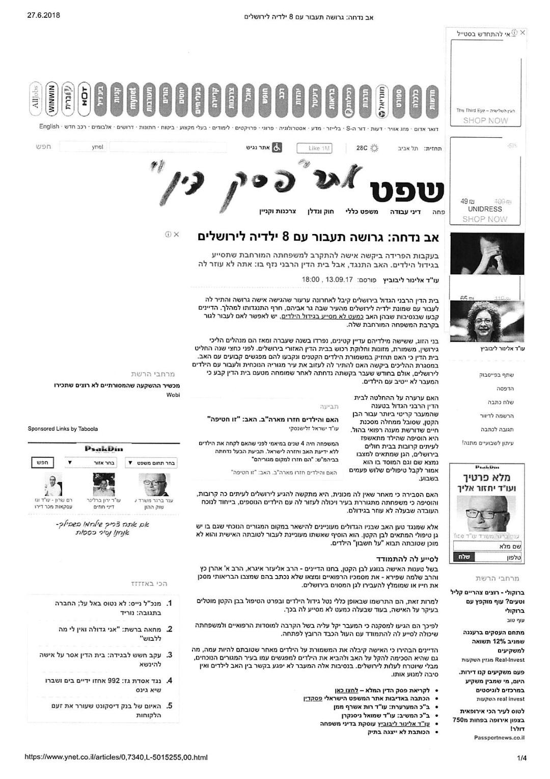 פסק דין 2017