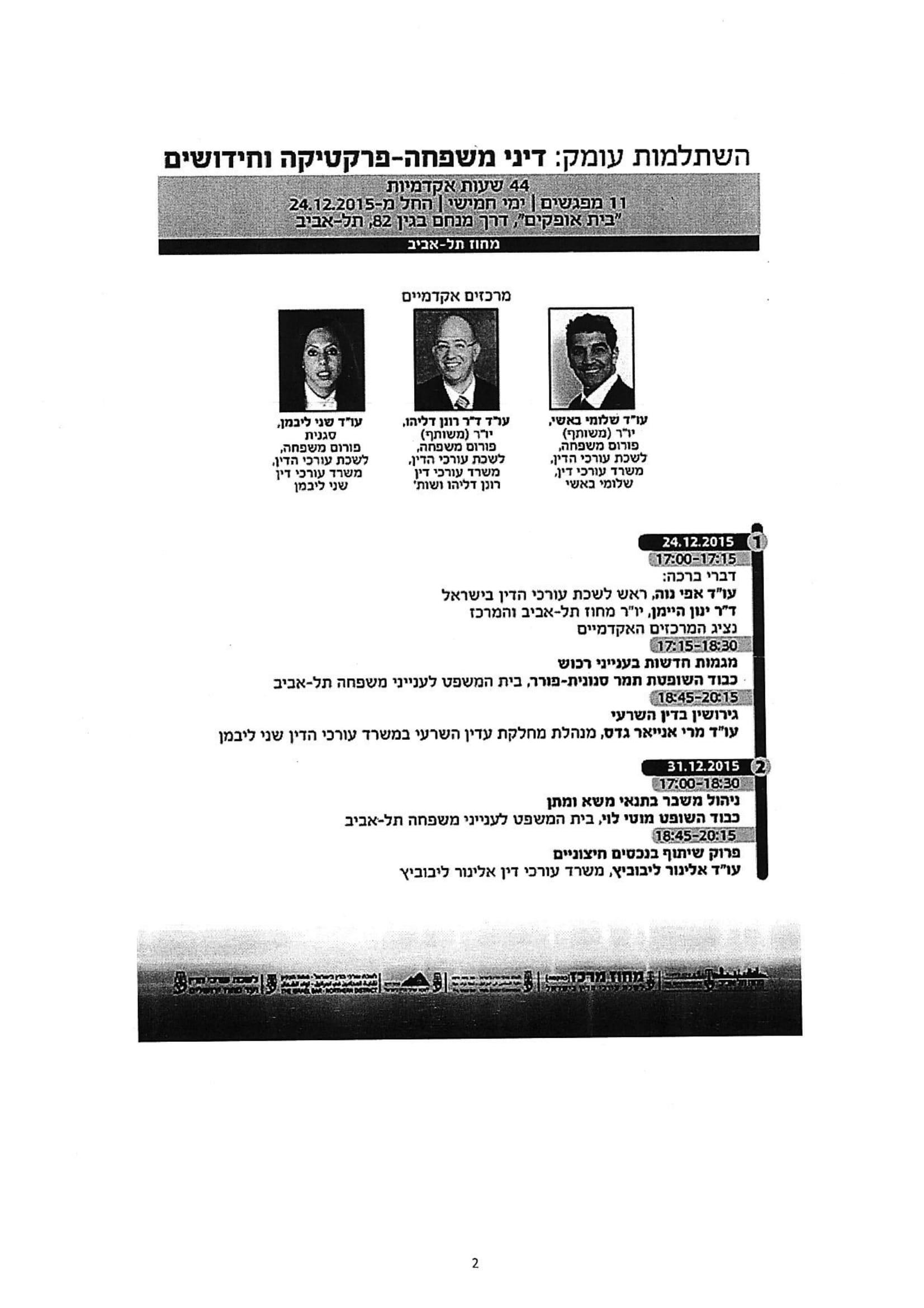 לשכת עורכי הדין 2015