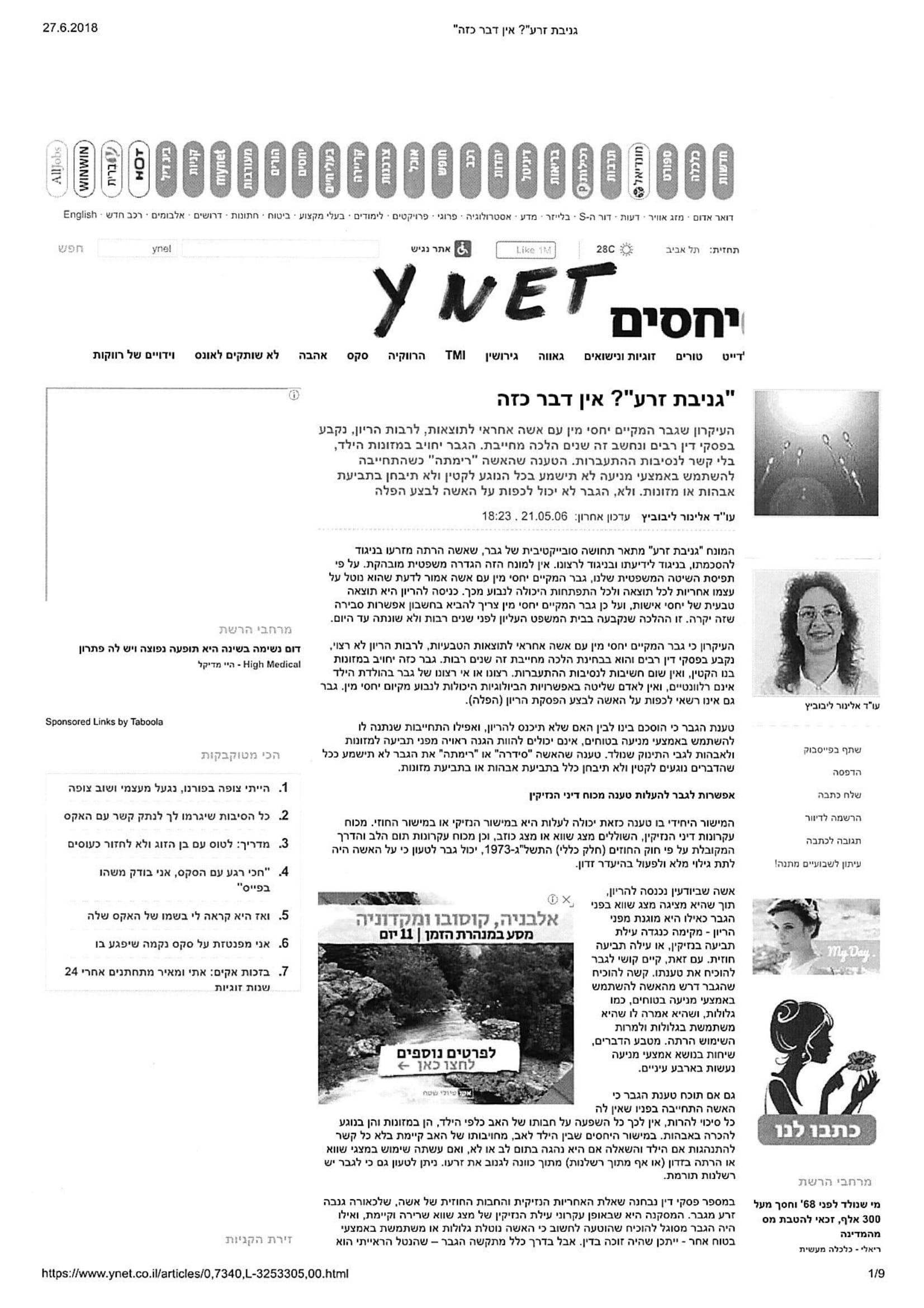 YNET 2006