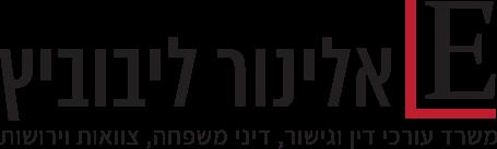 עורך דין גירושין אלינור ליבוביץ